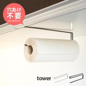 tower タワー キッチンペーパーホルダー おしゃれ 戸棚下 ペーパーホルダー キッチン用品 キッ...