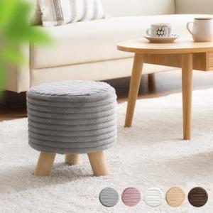 スツール 椅子 おしゃれ 北欧 ナチュラル かわいい シンプル リビング 玄関スツール イス チェア コンパクト ファブリック ファブリックスツール エア・リゾームインテリア