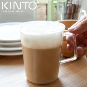 マグカップ おしゃれ 耐熱ガラス コーヒーカップ ティーカップ マグ 430ml KINTO キント...