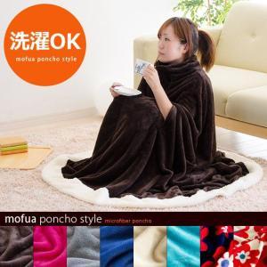 着る毛布 モフア 部屋着 mofua