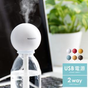 加湿器 おしゃれ ペットボトル 卓上加湿器 USB オフィス デスク 寝室 車 小型 コンパクト かわいい 2way タイマー付き パーソナル加湿器 nagomiの画像