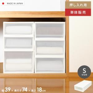 収納ボックス 収納ケース 引き出し プラスチック 衣類収納ボックス 衣装ケース 押入れ収納 押し入れ用 幅39cm 奥行74cm 日本製 Sサイズ ホワイト|エア・リゾームインテリア