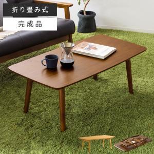 ローテーブル リビングテーブル 折りたたみ おしゃれ 北欧 木製 センターテーブル シンプル モダン ウォールナット ブラウン ナチュラル|air-r