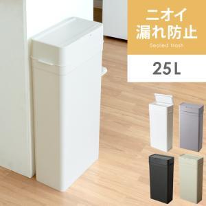ゴミ箱 ごみ箱 おしゃれ 密閉 蓋付き フタ付き オムツ ペット 生ごみ 臭わない 漏れない ダストボックス 25L シンプル キッチン 蓋付きゴミ箱|air-r