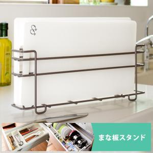 まな板スタンド まな板台 キッチン収納 引き出し用 トトノ 組み合わせ シンク下 まな板立て まな板...