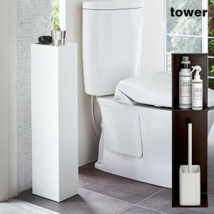 トイレ収納 トイレラック スリム トイレ 収納ラック トイレ収納棚 トイレットペーパー 収納 tower タワー シンプル 北欧 モダン トイレ用品の写真