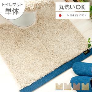 トイレマット おしゃれ 北欧 トイレ用品 トイレ サニタリー シャギー 丸洗い トイレタリー 日本製の写真
