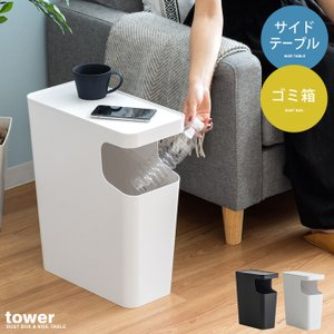 サイドテーブル  ソファーサイドテーブル ソファーテーブル ゴミ箱 おしゃれ 北欧 ベッドサイドテーブル tower タワー スリム シンプル モダン ナイトテーブル air-r