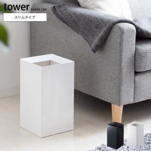 ゴミ箱 おしゃれ ごみ箱 ダストボックス tower タワー リビング キッチン 寝室 袋が見えない...