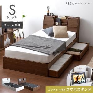 ベッド シングル ベッドフレーム シングルベッド 収納付き 大容量 ローベッド コンセント付き 棚付...