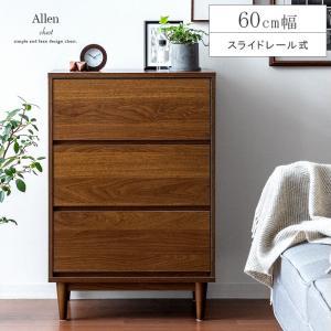チェスト ローチェスト 木製 おしゃれ 3段 幅60 リビングチェスト リビング 収納 北欧 シンプル モダン 衣類収納 タンス 箪笥 収納家具の写真
