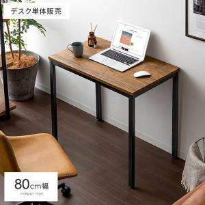 デスク パソコンデスク 机 おしゃれ PCデスク 勉強机 パソコン机 省スペース コンパクト 80c...