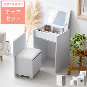 ドレッサー おしゃれ コンパクト スツール付き 椅子付き チェア 収納 化粧台 鏡台 メイクボックス シンプル 北欧 白 ホワイト 小さめ リビング 寝室|air-r