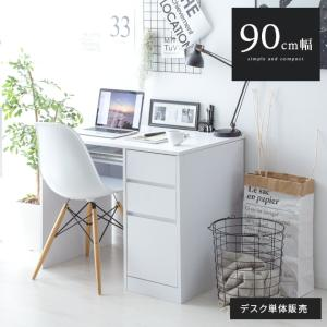 パソコンデスク おしゃれ 収納 木製 シンプル コンパクト 90cm幅 学習机 勉強机 大人 オフィスデスク 事務机 省スペース 白 ホワイト デスク単体販売