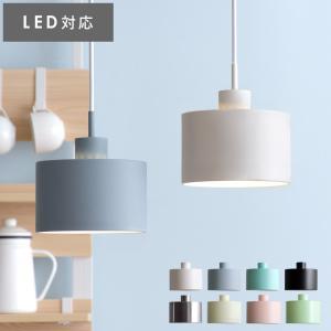 ペンダントライト LED対応 おしゃれ ダイニング 北欧 天井照明 照明器具 キッチン リビング 照明 シンプル カフェ風 かわいい コード調整 子供部屋