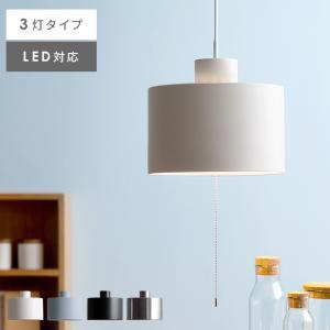 ペンダントライト 照明 おしゃれ LED 対応 3灯 ダイニング リビング 照明 キッチン 照明 天...