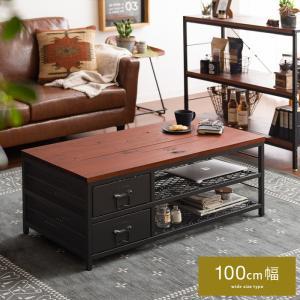 ローテーブル テーブル リビングテーブル おしゃれ センターテーブル 収納 引き出し 木製 スチール インダストリアル カフェ BILLS エアリゾーム|エア・リゾームインテリア