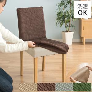チェアカバー 椅子カバー おしゃれ ダイニングチェアカバー ダイニング椅子カバー 食卓椅子カバー フィット 伸縮 洗える 北欧 シンプル 椅子フルカバー|air-r