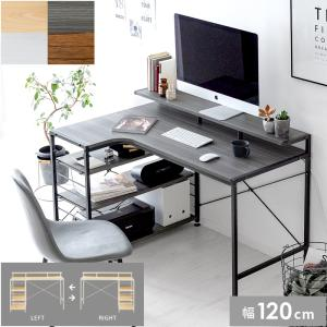 パソコンデスク おしゃれ L字型 120cm 机 PCデスク オフィスデスク 学習机 勉強机 大人 ...