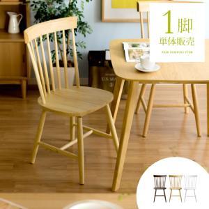 ダイニングチェア 木製 おしゃれ 肘なし ダイニングチェアー 椅子 イス 北欧 カフェ ミッドセンチュリー シンプル モダン レトロ 食卓椅子 チェア単体販売|air-r