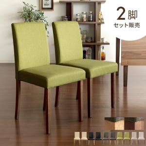 ダイニングチェア 2脚 おしゃれ 木製 肘なし ダイニングチェアー 椅子 ファブリック 北欧 カフェ シンプル 食卓椅子|air-r