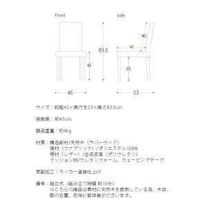 ダイニングチェア 2脚 おしゃれ 木製 肘なし ダイニングチェアー 椅子 ファブリック 北欧 カフェ シンプル 食卓椅子|air-r|20