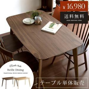 ダイニングテーブル 単品 4人用 カフェ 北欧 モダン 120cm幅 木製 おしゃれ 長方形 シンプ...