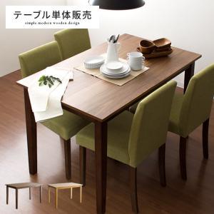 ダイニングテーブル おしゃれ 北欧 4人用 単品 カフェテーブル 長方形 木製 120cm幅 モダン ナチュラル シンプル ウォールナット 食卓テーブルの写真