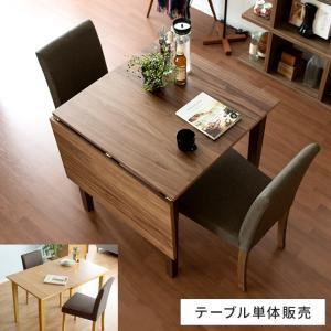 ダイニングテーブル おしゃれ 2人用 単品 伸縮 伸長 カフェテーブル 食卓テーブル 二人用 北欧 モダン ナチュラル 木製 伸縮ウッドダイニング ウォールナット|air-r