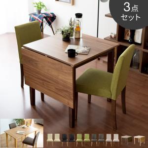 ダイニングテーブルセット 2人用 3点 伸縮 おしゃれ ダイニングセット 二人用 北欧 モダン ナチュラル 木製 カフェテーブル 食卓テーブルセット ウォールナット|air-r