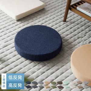 クッション 座布団 いす 低反発 高反発 丸型 おしゃれ 座椅子 座イス 円形  正方形 北欧 モダン シンプルの写真