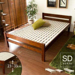 ベッドフレーム セミダブル すのこベッド スノコベッド セミダブル 高さ調節 木製 おしゃれ セミダ...