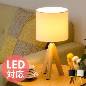テーブルランプ テーブルライト デスクライト 照明 おしゃれ LED対応 フロアライト 照明器具 デスクスタンドライト スタンド照明 北欧 モダン ナチュラル エア・リゾームインテリア