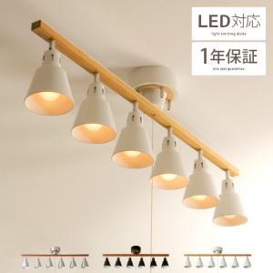 シーリングライト スポットライト LED対応 おしゃれ 天井...