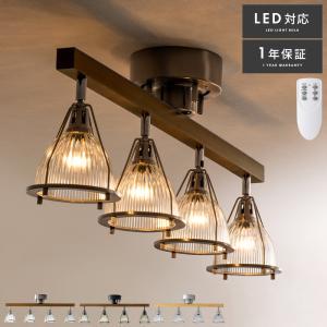 シーリングライト LED 対応 おしゃれ ガラス リビング 照明 ダイニング 照明 寝室 スポットライト 間接照明 天井照明 4灯 照明器具 カフェ インダストリアル