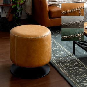 スツール 椅子 おしゃれ チェア イス ラウンドチェア ラウンドスツール レザー オットマン 回転式 カフェ 北欧 ヴィンテージ インダストリアル エア・リゾームインテリア