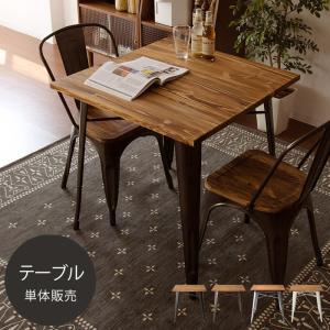 ダイニングテーブル おしゃれ 2人用 単品 カフェテーブル 食卓テーブル 正方形 西海岸 ヴィンテージ インダストリアル 二人用 ダイニングテーブル単体|air-r