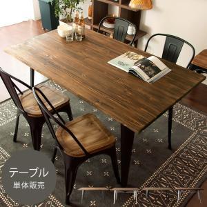 ダイニングテーブル おしゃれ 4人用 単品 カフェテーブル 食卓テーブル 140cm 木製 西海岸 インダストリアル ヴィンテージ 長方形 ダイニングテーブル単体販売|air-r