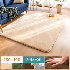 ラグ ラグマット 洗える おしゃれ シャギーラグ カーペット 長方形 北欧 130x190 センターラグ リビングラグ ふかふか 滑り止め 絨毯 じゅうたん オールシーズンの画像