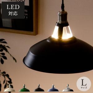 ペンダントライト おしゃれ LED対応 北欧 ダイニング カフェ リビング 寝室 天井照明 1灯 照明器具 人気 Lサイズ