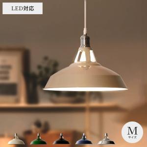 ペンダントライト おしゃれ LED対応 北欧 ダイニング カフェ 1灯 照明器具 人気 リビング 寝室 天井照明 Mサイズ