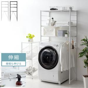 ランドリーラック 洗濯機ラック おしゃれ 横幅伸縮 北欧 収納 洗濯機棚 収納ラック シンプル 人気 ホワイト ブラック 白 黒 ナチュラル 収納棚 棚タイプの写真
