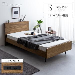 ベッド シングル ベッドフレーム シングルベッド 宮棚 宮付き おしゃれ コンセント付き 高さ調節 ...