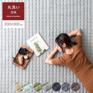 ラグ ラグマット 洗える おしゃれ 4畳 長方形 カーペット キルトラグ キルティング らぐ 洗えるラグ 北欧 200×300cm エア・リゾームインテリア