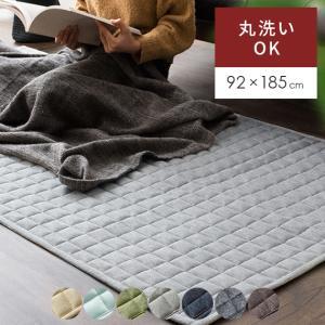 ラグ ラグマット おしゃれ 洗える 1畳 キルトラグ 洗えるラグ キルティング カーペット らぐ 長方形 92×185cm 北欧 センターラグ エア・リゾームインテリア