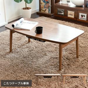 こたつテーブル 長方形 おしゃれ 90cm幅 木製 こたつ本体 コタツテーブル 炬燵 シンプル モダン リビングテーブル センターテーブル ミッドセンチュリー|air-r