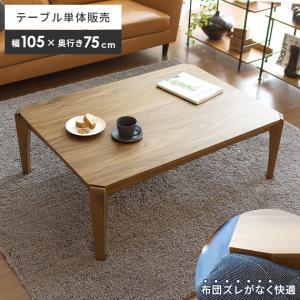 こたつテーブル 長方形 おしゃれ 105cm幅 コタツ テーブル 北欧 ウォールナット リビングテーブル ローテーブル センターテーブル コタツ 炬燵 こたつ本体|air-r