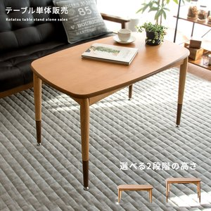 こたつテーブル おしゃれ ハイタイプ 90cm幅 長方形 こたつ本体 コタツテーブル 炬燵 木製 2WAYこたつテーブル リビングテーブル 北欧|air-r