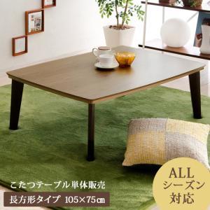 こたつテーブル 長方形 おしゃれ 105cm幅 木製 コタツテーブル 炬燵 こたつ本体 センターテーブル ローテーブル リビングテーブル シンプル モダン|air-r