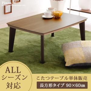 こたつテーブル 長方形 90cm幅 おしゃれ こたつ本体 コタツテーブル 木製 北欧 炬燵 rローテーブル リビングテーブル モダン シンプル ミッドセンチュリー|air-r